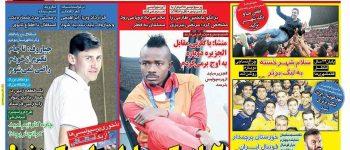 نکو نامدار شد ، عکس صفحه نخست روزنامه های ورزشی امروز 97.02.10